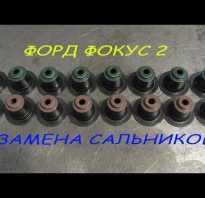 Замена маслосъемных колпачков на форд фокус 2
