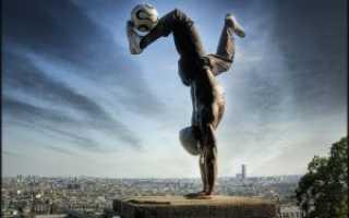 Футбольный фристайл. История и основные трюки. Особенности