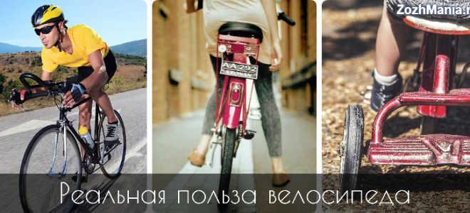 Какую пользу приносит катание на велосипедах для здоровья?