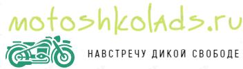 motoshkolads.ru